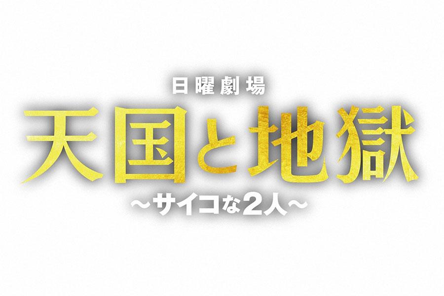 日曜劇場【天国と地獄-サイコな2人-】1話のネタバレ!入れ替わりの秘密