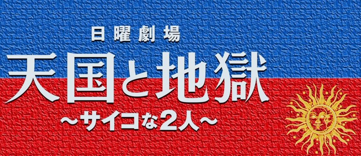 日曜劇場【天国と地獄-サイコな2人-】5話のネタバレ!戸田一希の秘密とは
