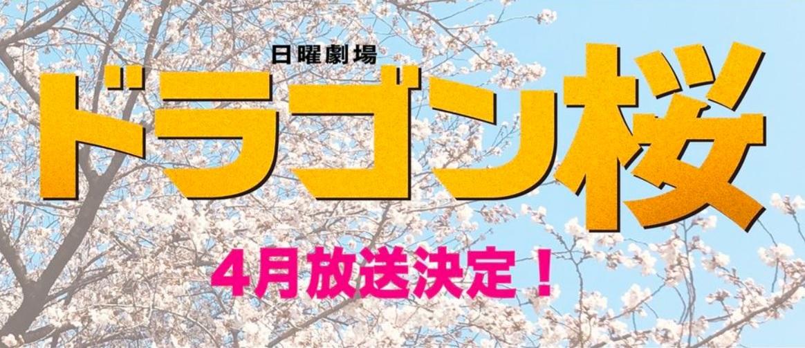 日曜劇場【ドラゴン桜2】生徒役で平手友梨奈が出演決定!追加キャストを予想!