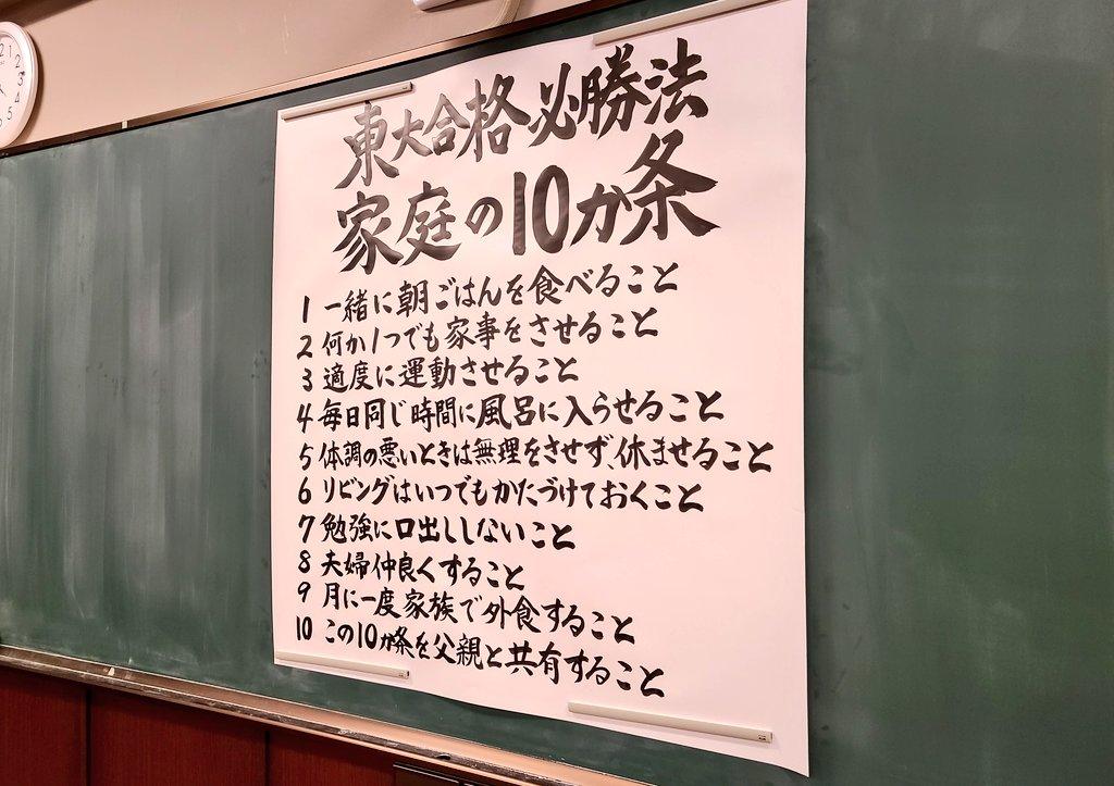 日曜劇場【ドラゴン桜2】4話のネタバレ!瀬戸(髙橋海人)の涙と新たな一歩