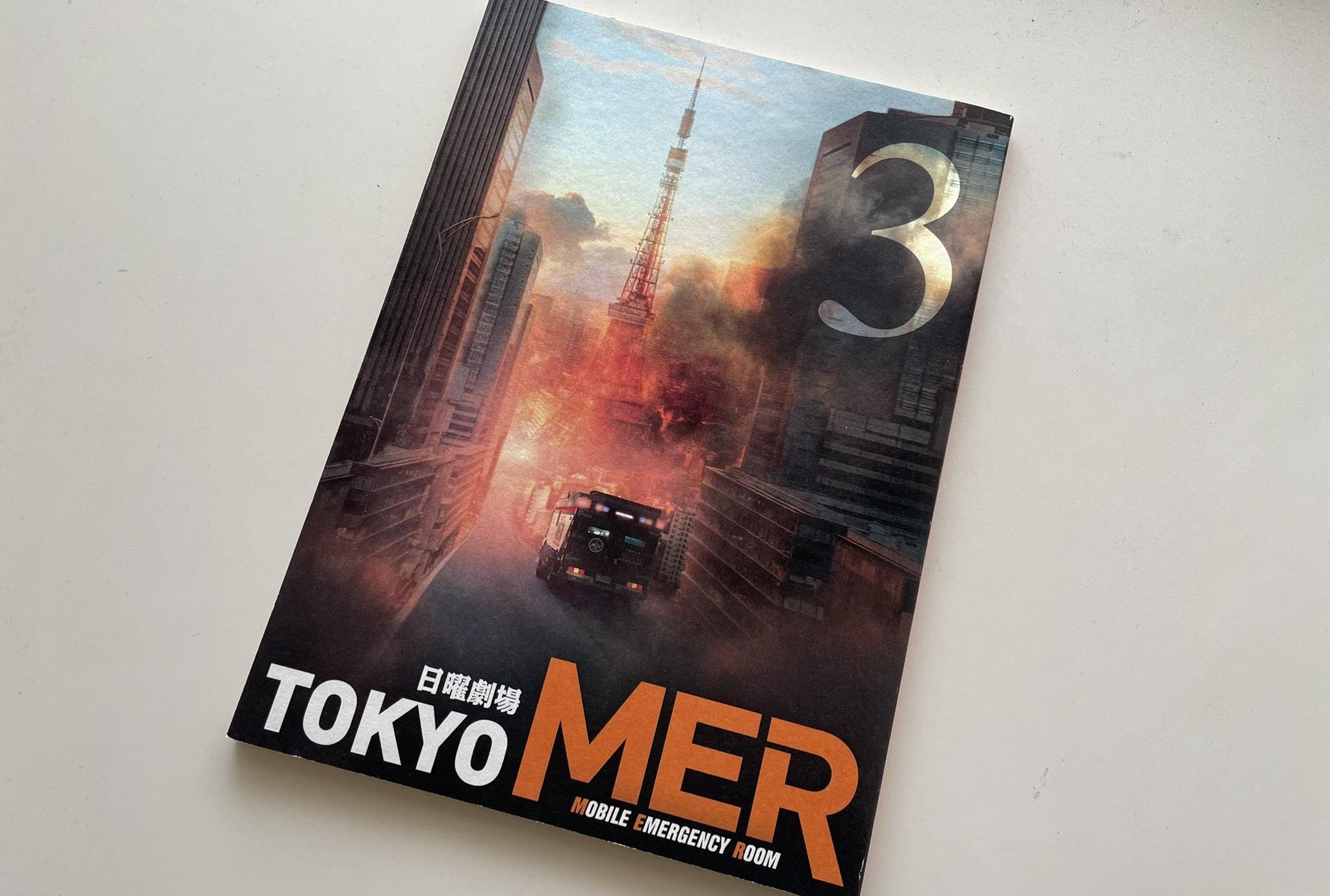 日曜劇場【TOKYO MER走る緊急救命室】3話のネタバレ!視聴率14.4%!