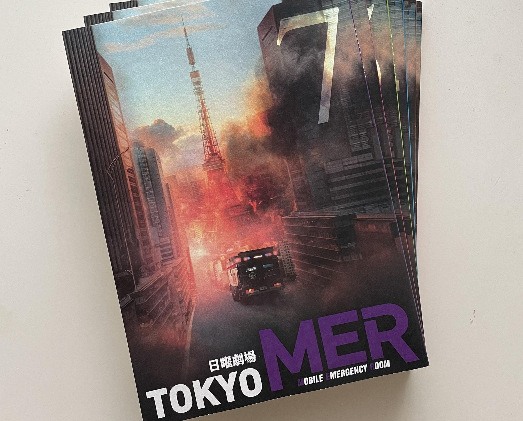日曜劇場【TOKYO MER走る緊急救命室】7話のネタバレ!城田優が喜多見に近づく今後のキーパーソンに