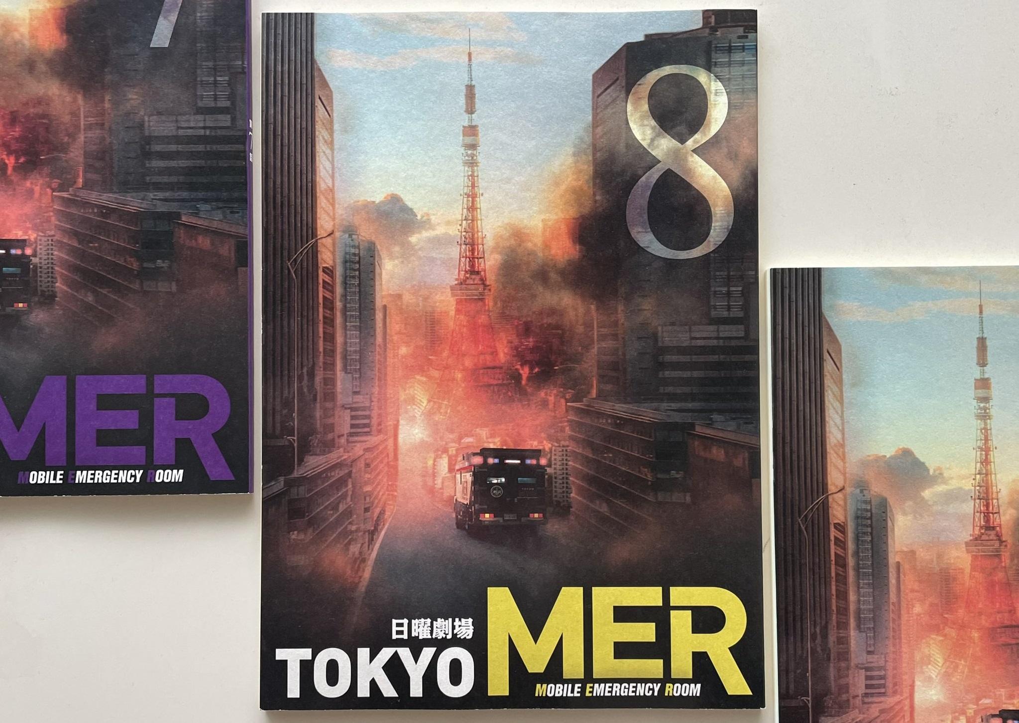 日曜劇場【TOKYO MER走る緊急救命室】8話のネタバレ!視聴率14.5%で好調キープ!