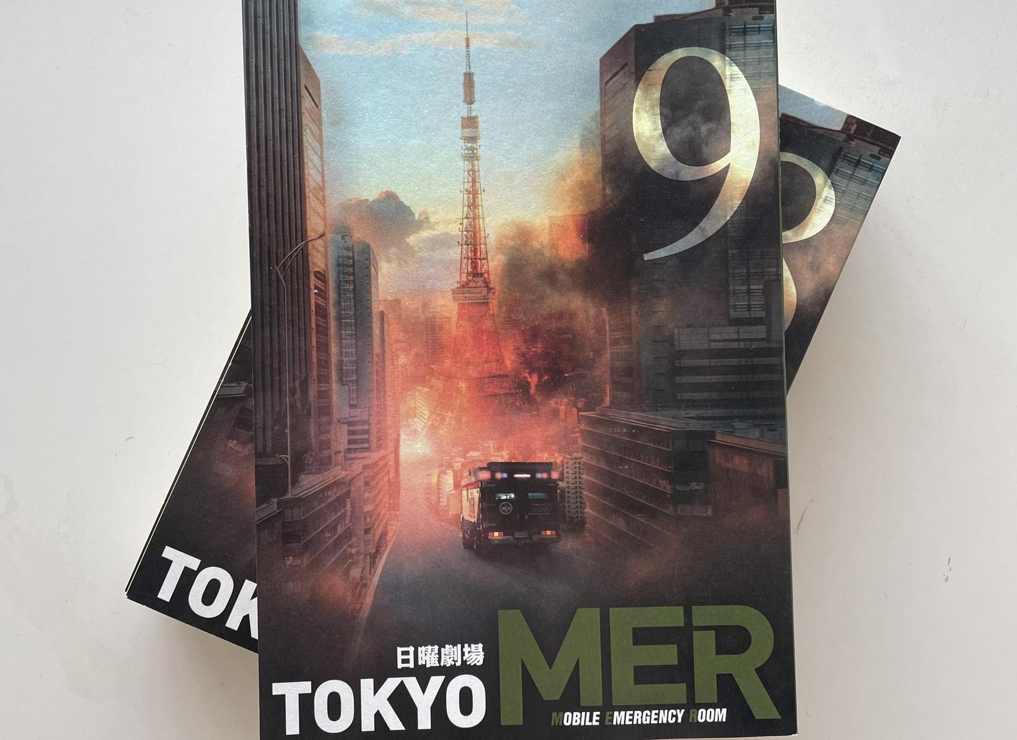 日曜劇場【TOKYO MER走る緊急救命室】9話のネタバレ!10話で死者が出る!?
